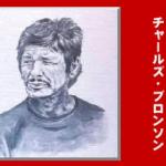 チャールスブロンソンを墨で描いた作品