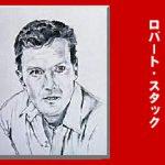 ロバートスタックを墨で描いた作品