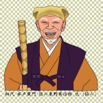 東野英治郎さんの似顔絵