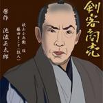 藤田まことをイラストで描いた作品