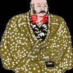 武田信玄(たけだしんげん)をイラストで描いた作品